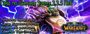wow_shaman_элем-Гайд-3-3-5-ПвЕ