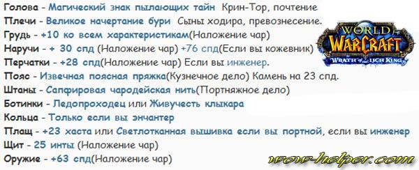 zacharki-dlya-shamana-elema-pve-3-3-5