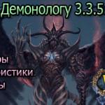 Гайд по Локу Демонологу 3.3.5 ПвП