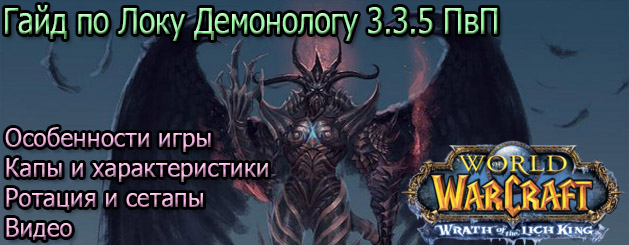 Gaid-Demonolog-PvP-3-3-5