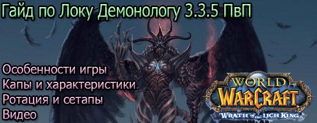 Gaid-Demonolog-PvP-3-3-5