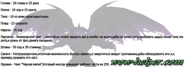Inchant-Demonolog-PvP-3-3-5