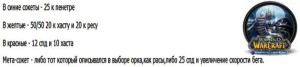 Sokety-dlya-Demonologa-3-3-5-pvp