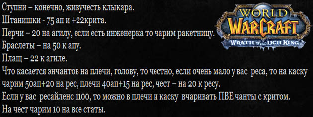 Charki-dlya-MM-Hanta-3-3-5-PvP