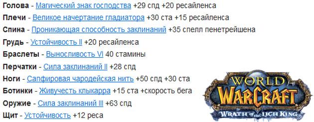 Enchanting-dlya-Shamana-Restora-3-3-5-PvP