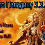 Гайд по Прото Паладину 3.3.5 ПвП