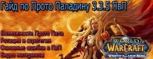 Gaid-dlya-proto-paladina-3-3-5-PvP