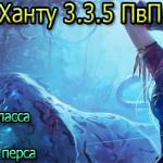 Гайд по БМ Ханту 3.3.5 ПвП