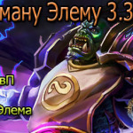 Гайд по Шаману Элему 3.3.5 ПвП