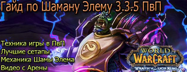 Gaid-po-Shamanu-Elemu-3-3-5-PvP