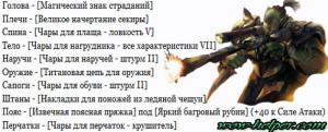 Inchant-BM-Hant-3-3-5-PvP