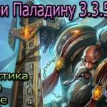 Гайд по Ретри Паладину 3.3.5 ПвП