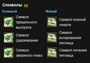 Simvoly-dlya-BM-Hanta-3-3-5-PvP