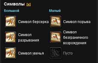 Simvoly-na-agilu-druid-feral-3-3-5-pvp