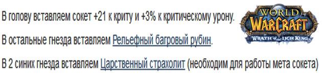 Sokety-Retri-paladina-pvp-3-3-5