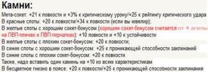 Sokety-dlya-Ferala-Druida-PvP-3-3-5