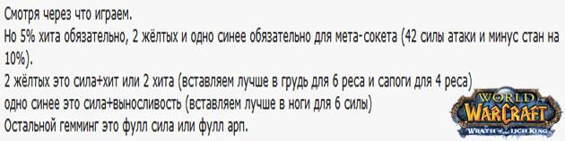 Sokety-dlya-Furi-Vara-3-3-5-PvP