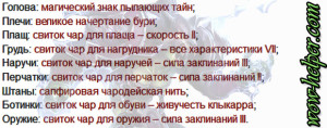 Zacharki-dlya-Shamana-Elema-3-3-5-PvP