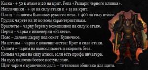 Zacharki-dlya-proto-vara-3-3-5-pvp
