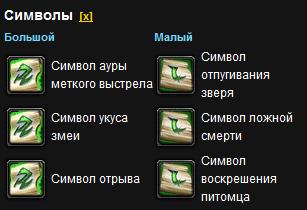 simvoly-MM-Hant-3-3-5-PvP