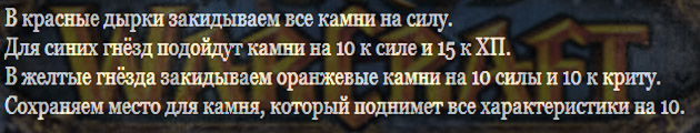 sokety-dlya-proto-vara-3-3-5-pvp