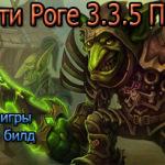 Гайд по Мути Роге 3.3.5 ПвП