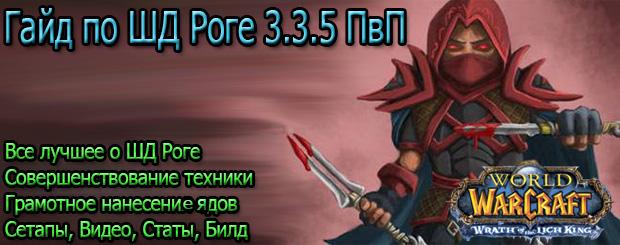 Gaid-po-ShD-Roge-3-3-5-PvP