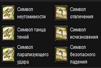 Glify-dlya-shd-Roga-3-3-5-PvP