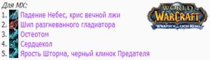 Oruzhie-dlya-ShD-Rogi-3-3-5-PvP