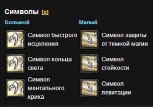 Simvoly-dlya-Holi-Prista-3-3-5-PvP