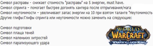 Simvoly-dlya-Muti-Rogi-3-3-5-PvP