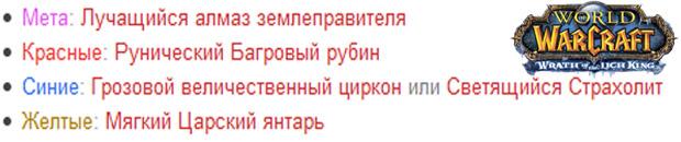 Sokety-dlya-ShP-Prista-3-3-5-PvP