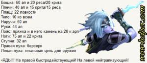 Zacharki-dlya-Kombat-Rogi-3-3-5-PvP