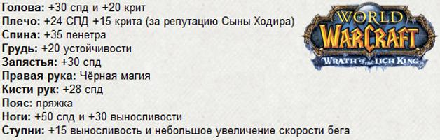 Zacharki-dlya-Shadou-Prista-3-3-5-PvP