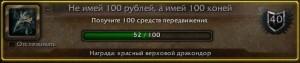 dostizhenie-dlya-polucheniya-ezdovogo-drakona
