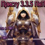 Гайд по Холи Присту 3.3.5 ПвП