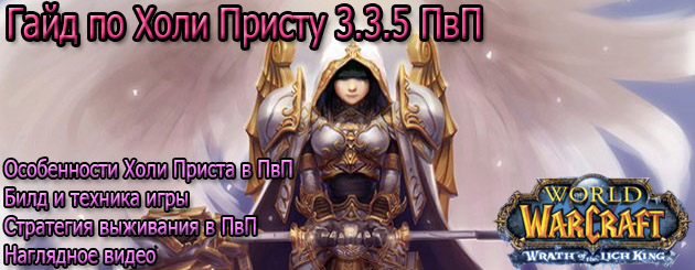 Гайд Приста - ШП(Тьма) 3 3 5 PvE - Форум - Гайды World of Warcraft