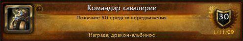 komandir-kavalerii-dostizhenie-dlya-drakona
