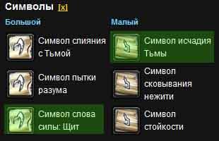 simvoly-dlya-ShP-Prista-3-3-5-PvP