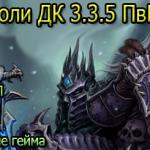 Гайд по Анхоли ДК 3.3.5 ПвП