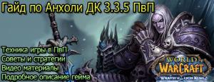 Gaid-po-Anholi-DK-3-3-5-PvP