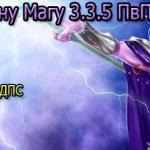 Гайд по Аркан Магу 3.3.5 ПвП