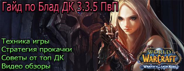 Gaid-po-Blad-DK-3-3-5-PvP