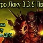 Гайд по Дестро Локу 3.3.5 ПвЕ