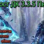 Гайд по Фрост ДК 3.3.5 ПвП