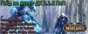 Gaid-po-Frost-DK-3-3-5-PvP