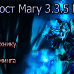 Гайд по Фрост Магу 3.3.5 ПвП