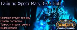 Gaid-po-Frost-Magu-3-3-5-PvP