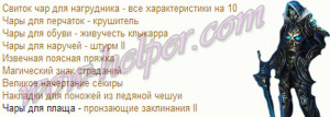 Inchant-dlya-Frost-DK-3-3-5-PvP