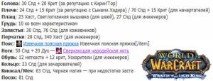Inchant-po-destro-loku-3-3-5-PvE